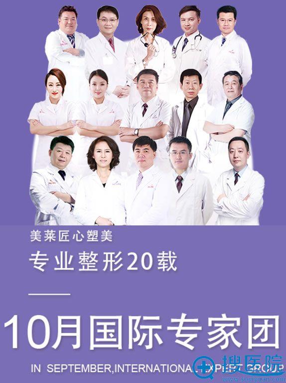天津美莱10月医生坐诊时间表