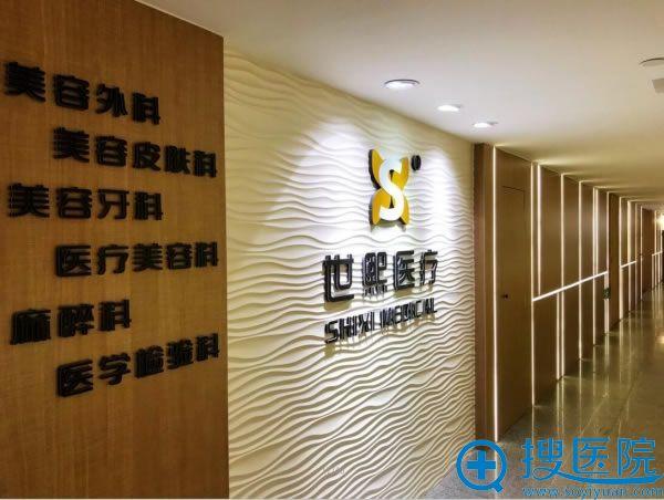 北京世熙医疗美容医院环境图