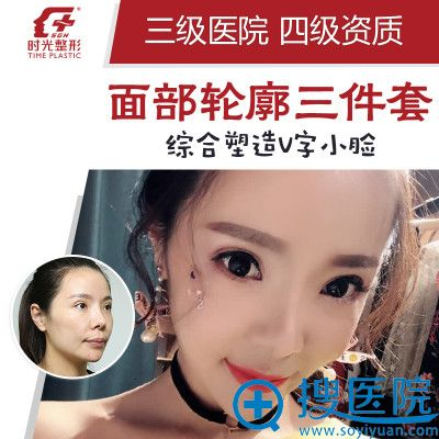 上海时光何晋龙做的磨颧骨和下颌角整形案例
