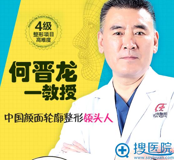 上海时光整形医院磨骨改脸型专家何晋龙教授