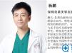 深圳美莱皮肤专家杨鹏详解为什么有人做了激光祛斑出现反黑现象
