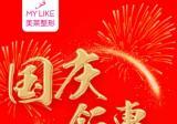好消息!天津美莱2018国庆期间做自体脂肪隆胸价格38800元