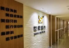 北京世熙医疗美容门诊部