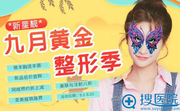 北京新星靓秋季优惠活动