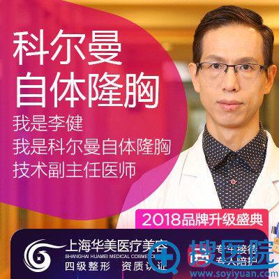 上海华美隆胸医生李健院长