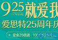 全新长沙爱思特国庆遇25岁庆典,整形优惠价格表及医生案例图