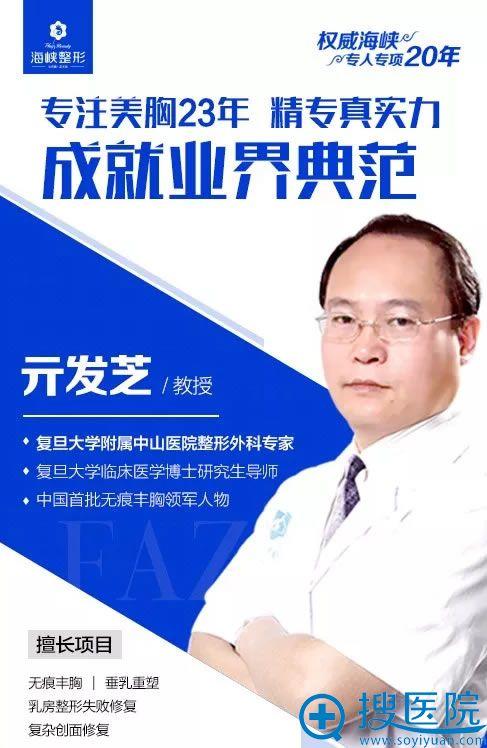 上海中山医院亓发芝坐诊泉州海峡