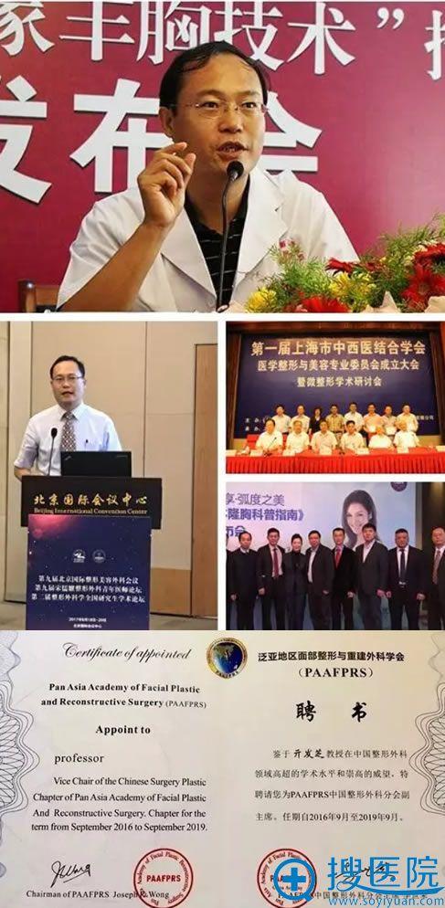 上海中山医院亓发芝出席活动及荣誉照片
