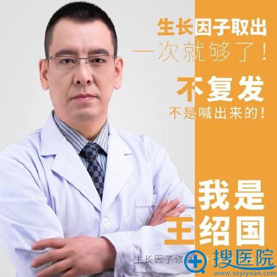 北京榛红医美王绍国院长