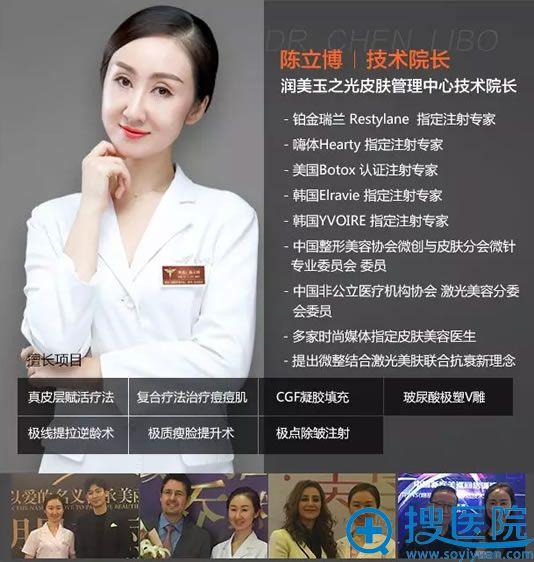北京润美玉之光皮肤管理中心技术院长陈立博