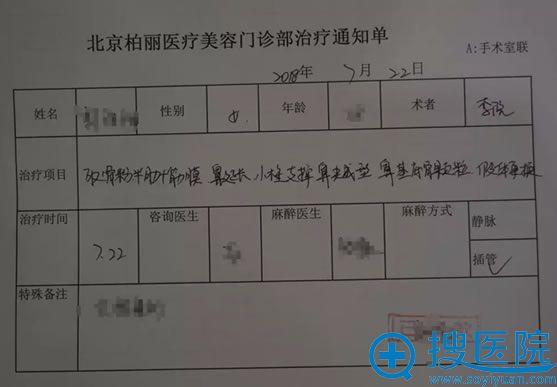 北京柏丽鼻部骨粉取出手术单