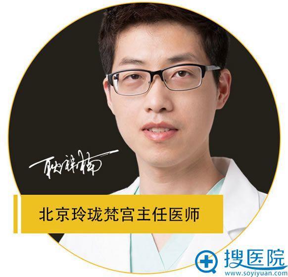 北京玲珑梵宫耿祎楠主任医师
