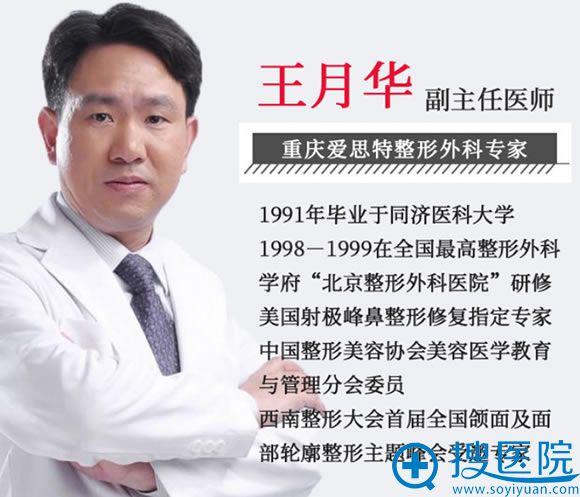 重庆爱思特脂肪医生王月华