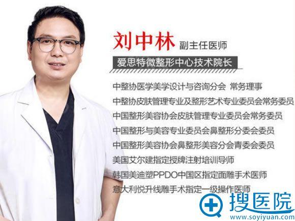 重庆爱思特脂肪医生刘中林院长