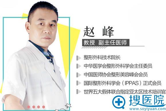 重庆爱思特脂肪医生赵峰院长