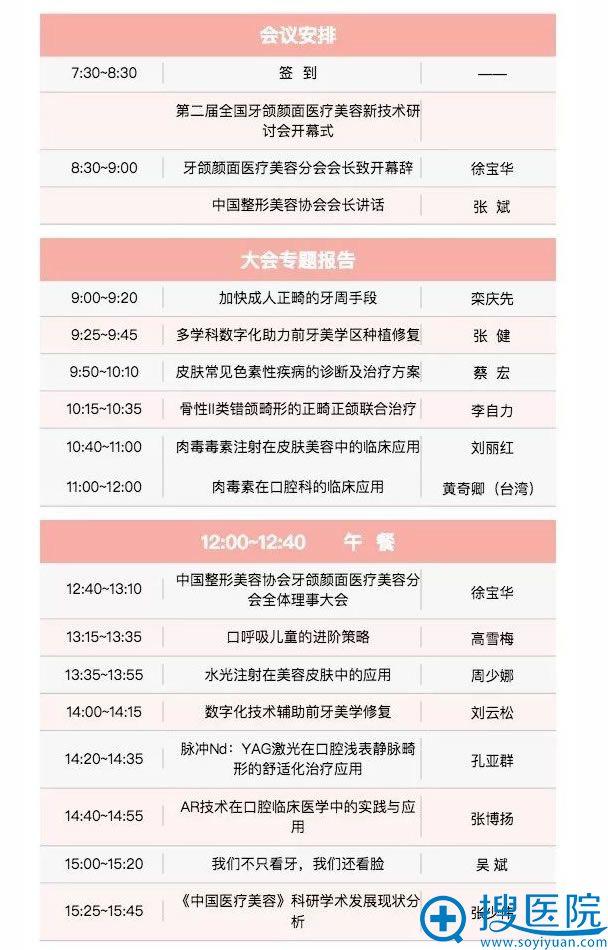 第二届全国牙颌颜面医疗美容新技术研讨会日程表