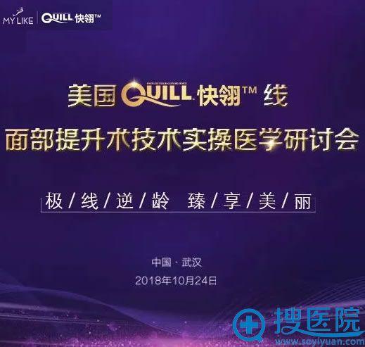 武汉美莱举办面部线雕技术研讨会