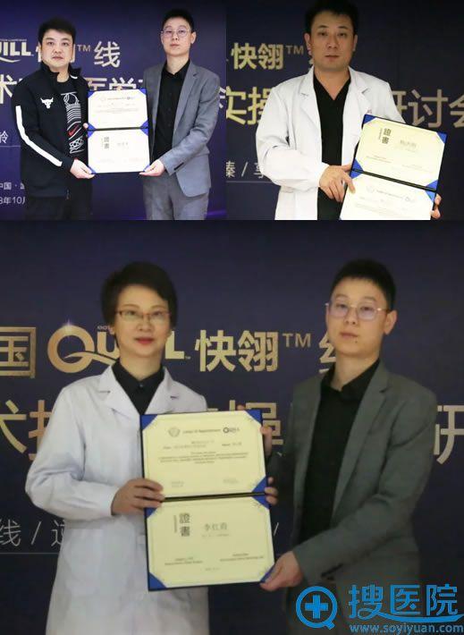 武汉美莱医师获得美国快翎线认证