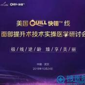 武汉美莱举办面部线雕技术研讨会 授予美国QUILL快翎线认证机构