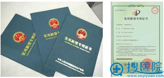 北京南加杨博的专利证书