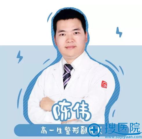 西安高一生脂肪填充医生陈伟院长