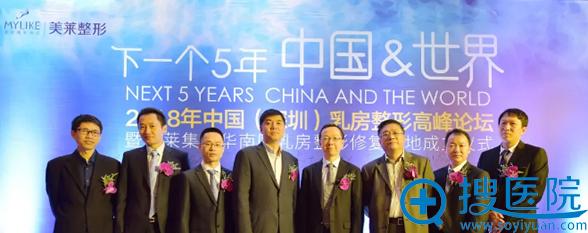 华南区乳房整形修复基地落户深圳美莱