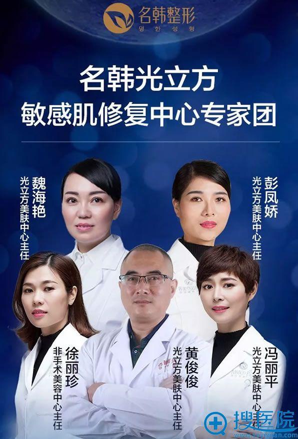 福州名韩光立方敏感肌修复中心医生团