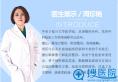面诊拿到上海百达丽周珍艳做的双眼皮隆鼻隆胸案例和整形价格表