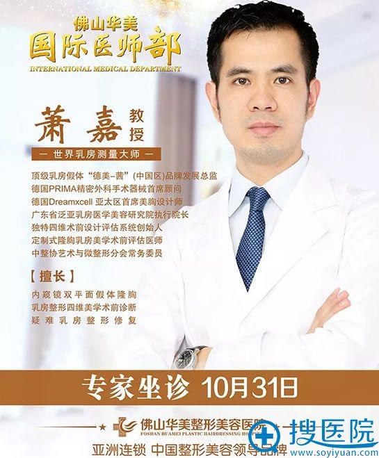 国际乳房美学设计大师萧嘉博士坐诊佛山华美