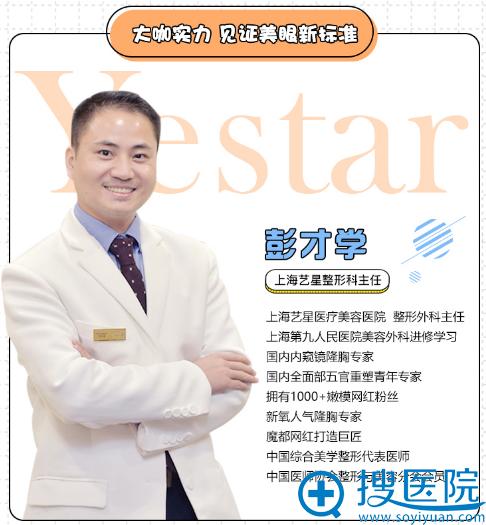 上海yestar彭才学主任