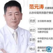 准备预约北京玲珑梵宫范元涛,请问他做自体脂肪填充到底怎么样
