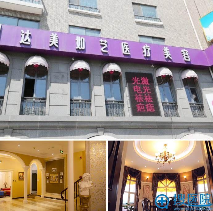 北京达美如艺医疗美容环境怎么样