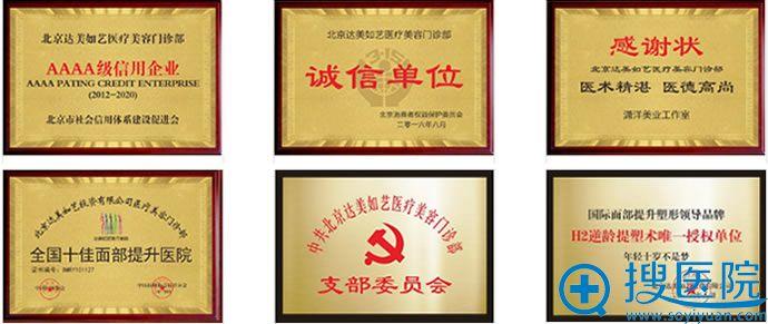北京达美如艺整形医院荣誉证书