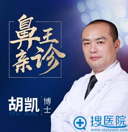 11月7日胡凯院长坐诊昆明梦想整形医院