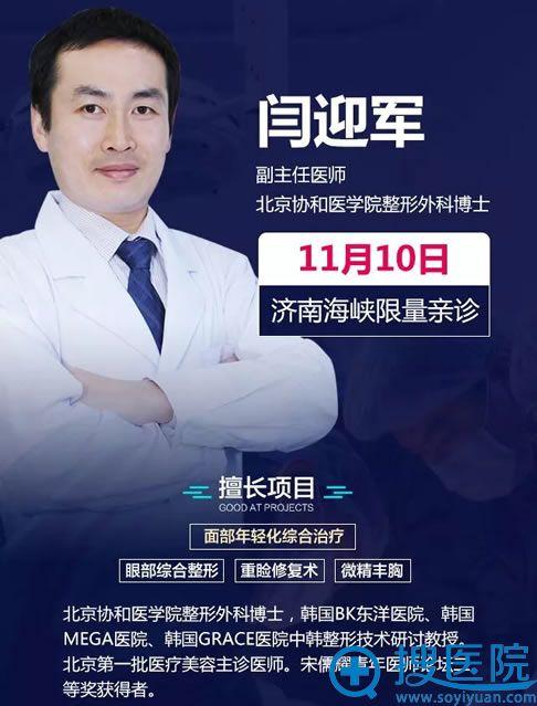 北京抗衰老医生闫迎军坐诊济南海峡