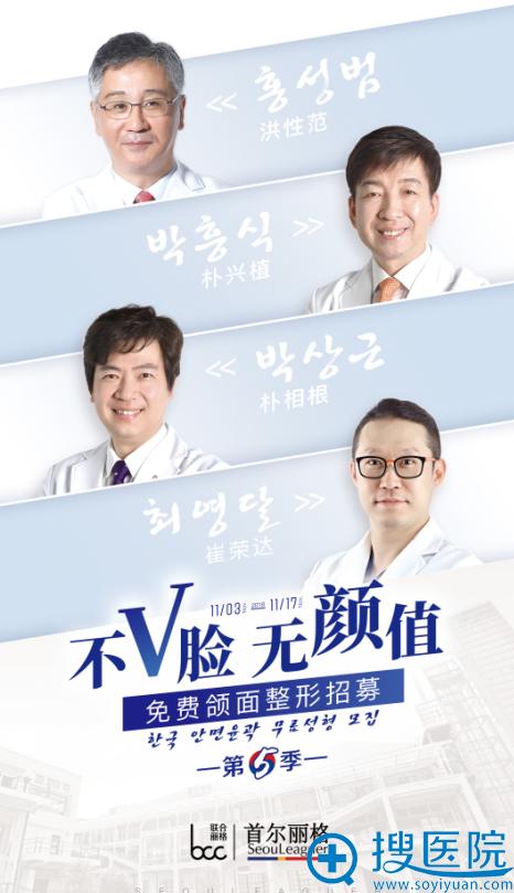 上海首尔丽格第五季颌面整形案例模特招募