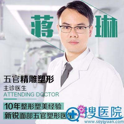 重庆华美隆鼻医生蒋琳
