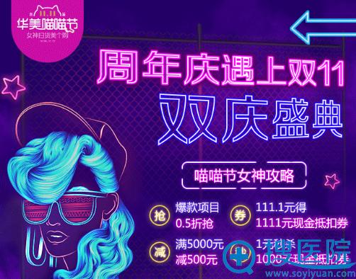 重庆华美双11优惠活动