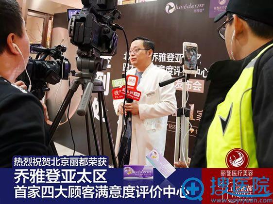 北京丽都吴玉家院长接受采访