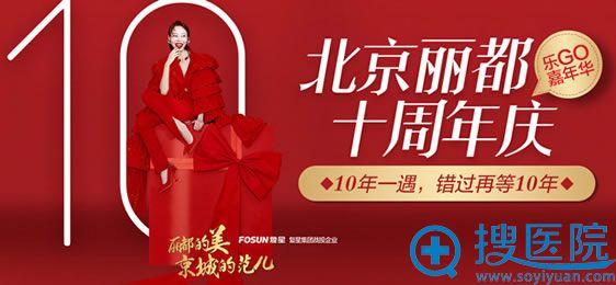 北京丽都整形医院十周年优惠活动