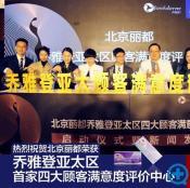 注射玻尿酸哪个医院好?北京丽都成为乔雅登顾客满意度评价中心