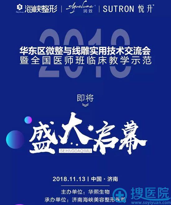 2018华东区微整与线雕实用技术交流会