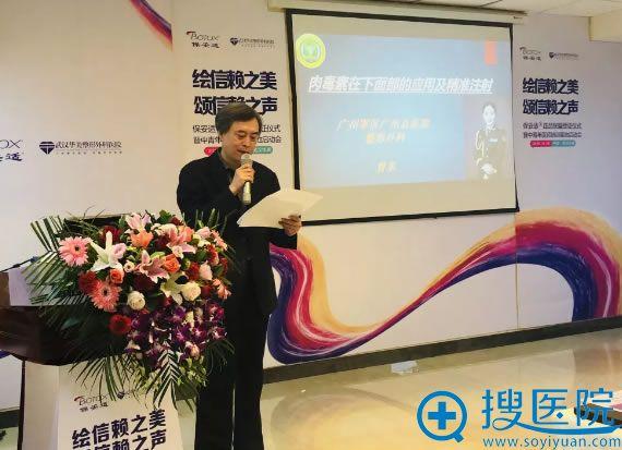 湖北省医学会医学美学与美容学会副主任医师任军教授发言