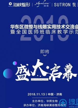 2018华东区微整与线雕实用技术交流会于11.13日在济南海峡召开
