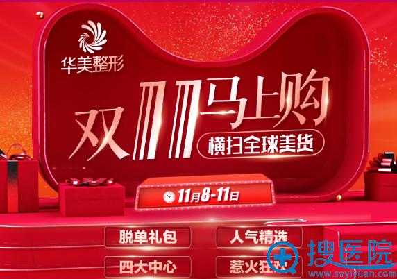 南宁华美双11优惠活动