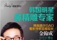 11月17-18日韩国金翰成坐诊杭州瑞丽整形医院,现招募隆鼻案例