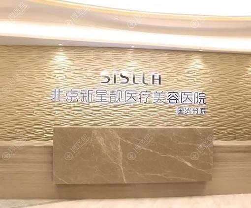 北京新星靓医疗美容医院国贸分院