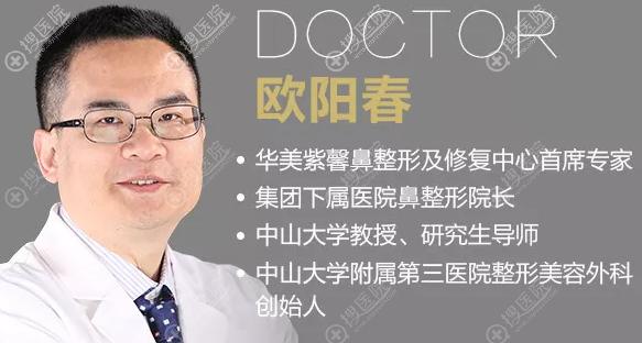 四川华美紫馨鼻整形修复中心的首席专家欧阳春教授