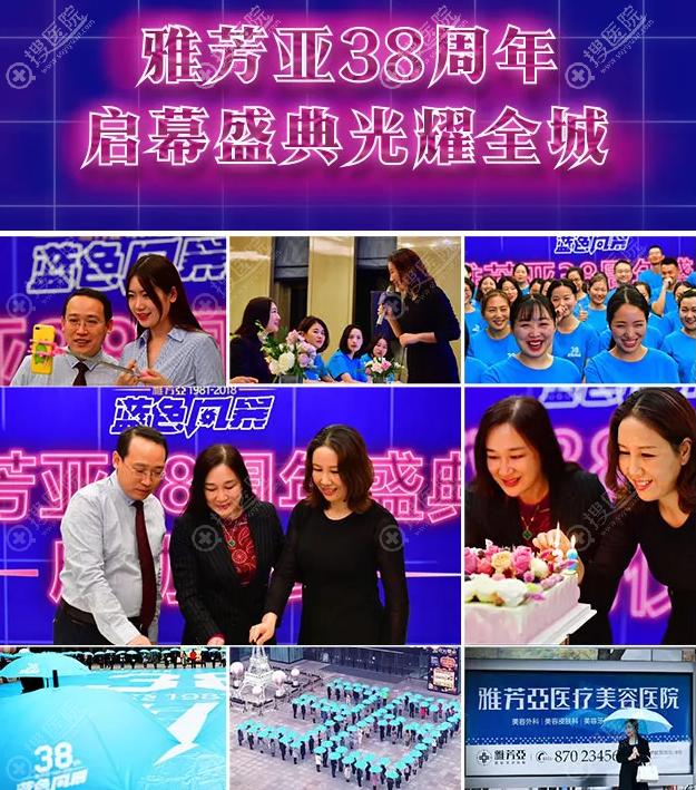 石家庄雅芳亚开业38年盛典