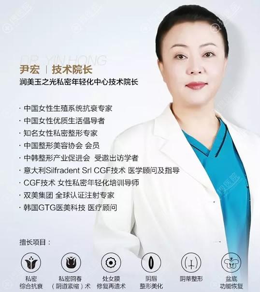 北京润美玉之光自体脂肪私密填充医生尹宏